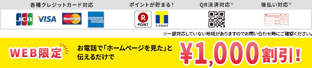 WEB限定 お電話で「ホームページを見た」と伝えるだけで1,000円割引!